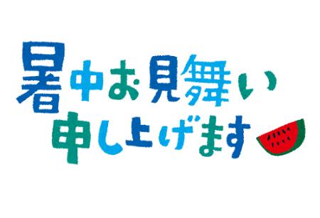 syochuomimai_yokotop